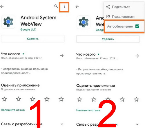 Disable auto-update Android System WebView