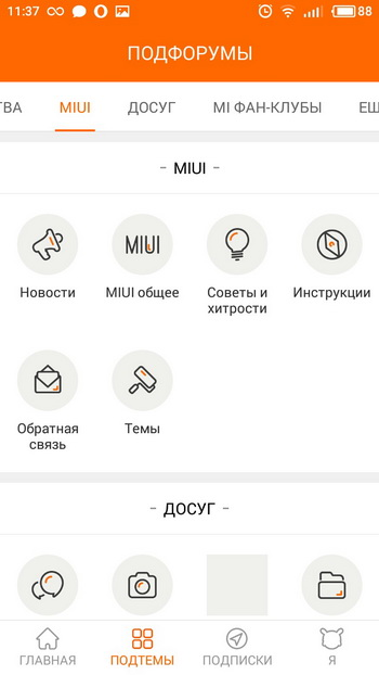 MIUI section