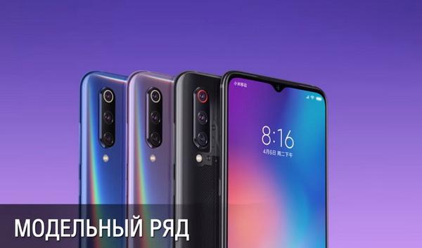 Lineup of smartphones