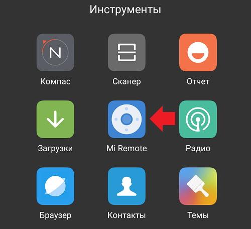 Mi Remote in the phone menu