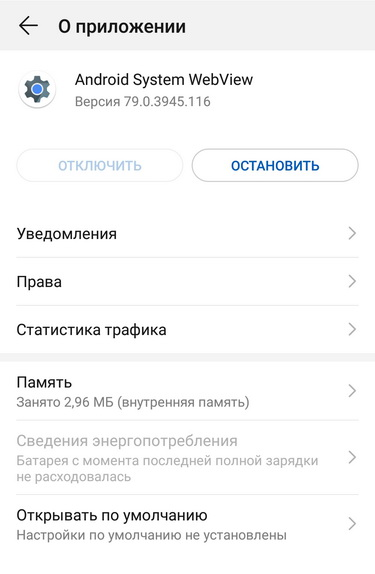 """Button """"Disable"""" Android System WebView"""