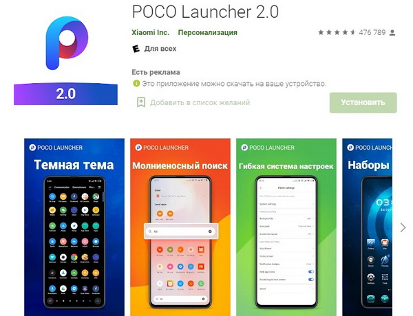 Poco Launcher в Google Play