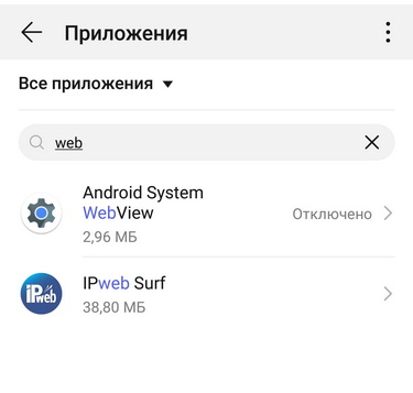 Android System WebView in Application List
